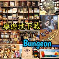 台北市休閒旅遊 購物娛樂 購物娛樂其他 桌遊地下城 照片