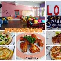 新北市美食 餐廳 咖啡、茶 咖啡館 伊莎貝拉海灘咖啡館 照片