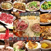 新北市美食 餐廳 火鍋 火鍋其他 南北高鐵牛肉 照片