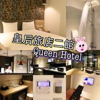 台北市休閒旅遊 住宿 商務旅館 Queen Hotel 皇后旅店二館(臺北市旅館591號) 照片