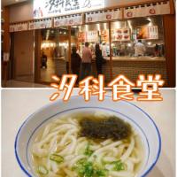 新北市美食 餐廳 異國料理 日式料理 汐科食堂 照片