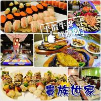 新北市美食 餐廳 異國料理 美式料理 貴族世家(中和員山店) 照片