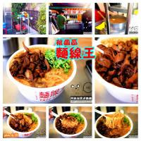 桃園市美食 餐廳 中式料理 小吃 麵線王 照片