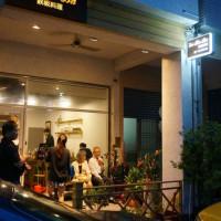 高雄市美食 餐廳 餐廳燒烤 鐵板燒 Ten Ba Ba 鉄板料理 照片