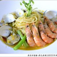彰化縣美食 餐廳 異國料理 義式料理 ASSISI阿西西義式料理 照片