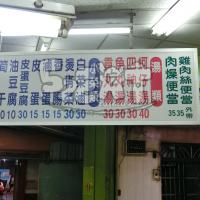 屏東縣美食 攤販 台式小吃 鼎億肉燥飯 照片