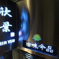 台北市美食 餐廳 中式料理 欣葉台菜餐廳 照片