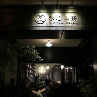 高雄市美食 餐廳 咖啡、茶 中式茶館 永心鳳茶 Yonshin Tea & Cake Selection Bar 照片