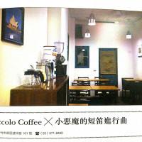 新竹市美食 餐廳 咖啡、茶 咖啡館 Piccolo Coffee 照片