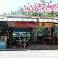 屏東縣美食 餐廳 中式料理 熱炒、快炒 山豬溝餐館 照片