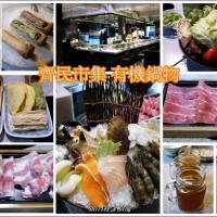 台北市美食 餐廳 火鍋 涮涮鍋 齊民市集 (東門店) 照片