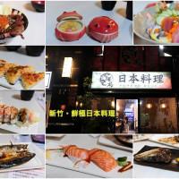 新竹市美食 餐廳 異國料理 日式料理 鮮極日本料理 照片