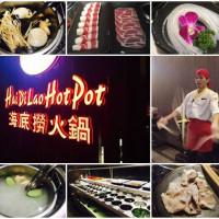 台北市美食 餐廳 火鍋 麻辣鍋 海底撈火鍋 照片