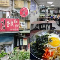 新北市美食 餐廳 異國料理 韓式料理 金氏韓國料理 照片