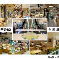 台南市休閒旅遊 購物娛樂 購物中心、百貨商城 台南新天地B2美食街~~台南好食在 照片