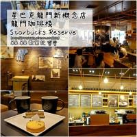 台北市美食 餐廳 咖啡、茶 咖啡館 星巴克咖啡 Starbucks Coffee (龍門新概念店) 照片