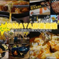 新竹市美食 餐廳 異國料理 韓式料理 Omaya春川炒雞 (竹市經國店) 照片