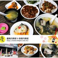 高雄市美食 餐廳 中式料理 慶 (米香) 肉燥飯 照片