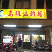桃園市美食 餐廳 中式料理 高雄汕頭麵 照片