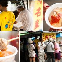 桃園市美食 攤販 台式小吃 肉圓伯 照片