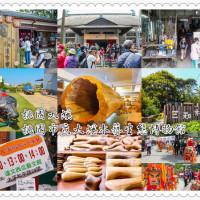 桃園市休閒旅遊 景點 博物館 木藝生態博物館壹號館 照片