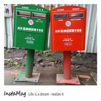 台北市休閒旅遊 景點 景點其他 靠在一起相依偎幸福郵筒 照片