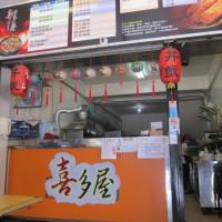 高雄市美食 餐廳 異國料理 日式料理 喜多屋日式蓋飯.和風洋食專賣店 照片