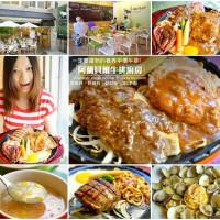 台中市美食 餐廳 異國料理 美式料理 阿蘭貝爾牛排廚房 照片