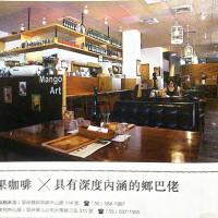 雲林縣美食 餐廳 咖啡、茶 咖啡館 芒果咖啡 照片
