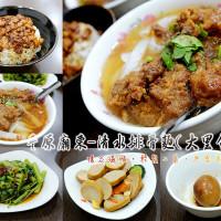 台中市美食 餐廳 中式料理 麵食點心 豐原廟東清水排骨麵(大里分店) 照片