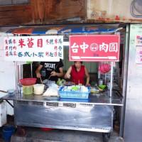 新北市美食 攤販 台式小吃 台中肉圓 照片