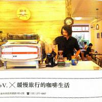 嘉義市美食 餐廳 咖啡、茶 咖啡館 33+V. 照片