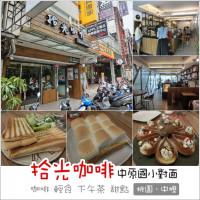 桃園市美食 餐廳 咖啡、茶 咖啡館 拾光咖啡Time Lapse 照片