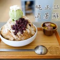 台中市美食 餐廳 飲料、甜品 甜品甜湯 神仙草-柴燒嫩仙草專賣店 照片