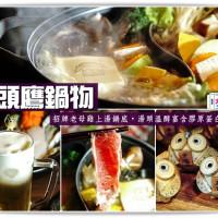 高雄市美食 餐廳 火鍋 火鍋其他 貓頭鷹鍋物 照片