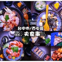 台中市美食 餐廳 異國料理 日式料理 淼夫食事處 照片