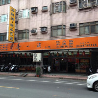 桃園市美食 餐廳 中式料理 小吃 台灣春一碗 照片