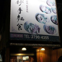 台北市美食 餐廳 中式料理 麵食點心 重慶抄手麵食 照片