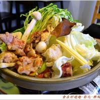 彰化縣美食 餐廳 火鍋 火鍋其他 樂陶鮮食料理鍋 照片