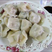 桃園市美食 餐廳 中式料理 角匠手作餃子坊 照片