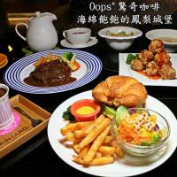 花蓮縣美食 餐廳 異國料理 義式料理 Oops驚奇咖啡 照片