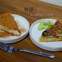 台北市美食 餐廳 咖啡、茶 咖啡館 旬印 Anemos Cafe 照片