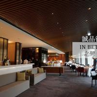 台北市美食 餐廳 異國料理 美式料理 誠品行旅 In Between 之間 照片