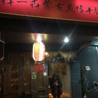 台北市美食 餐廳 異國料理 異國料理其他 羴一羴蒙古炭烤羊腿 照片
