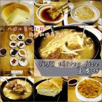 台中市美食 餐廳 異國料理 TOFU thirty five 豆腐35-青海店 照片