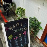 台北市美食 餐廳 烘焙 蛋糕西點 悄悄好食 照片