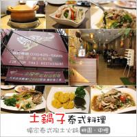 桃園市美食 餐廳 異國料理 泰式料理 土鍋子泰式料理 照片
