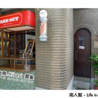 台南市美食 餐廳 飲料、甜品 飲料、甜品其他 HIBARI雲雀咖啡館 照片