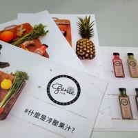 台北市美食 餐廳 飲料、甜品 飲料專賣店 Genie Juicery Taiwan 內科旗艦店 照片