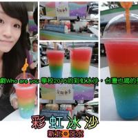 新北市美食 餐廳 飲料、甜品 彩虹冰沙 照片